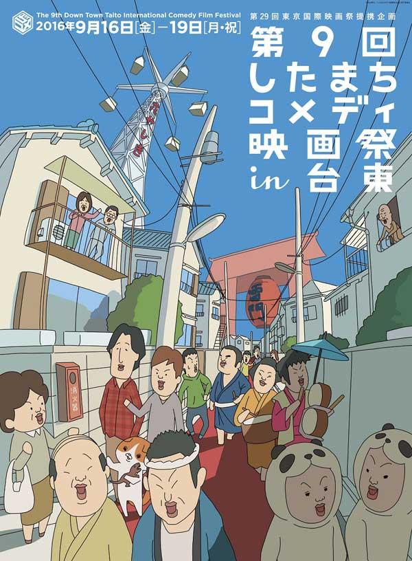 第9回 したまちコメディ映画祭 in 台東