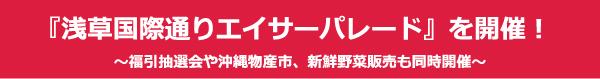 『浅草国際通りエイサーパレード』を開催!
