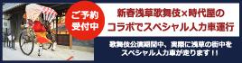 新春浅草歌舞伎×時代屋のコラボでスペシャル人力車運行
