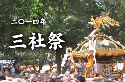 2014年三社祭