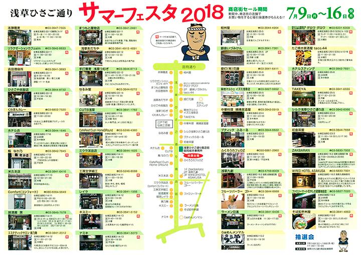 浅草ひさご通りサマーフェスタ2018