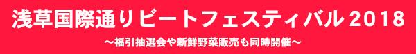 浅草国際通りビートフェスティバル2018