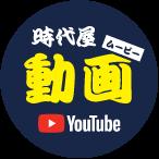 時代屋動画YouTube