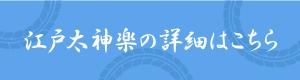 江戸神楽体験の詳細はこちら