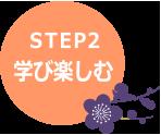 STEP2 学び楽しむ