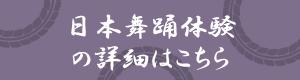 日本舞踊体験の詳細はこちら